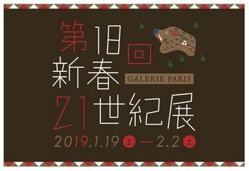 ギャルリーパリ新春展.jpg