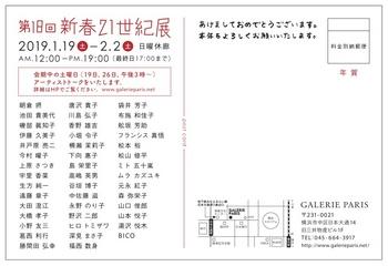 ギャルリーパリ新春展 -2.jpg