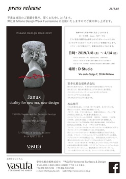 PR-yasutaMDW2019.jpg