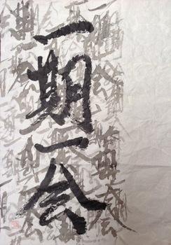 ichigoichie -1.jpg